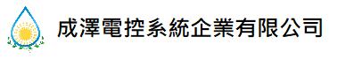 成澤電控系統企業有限公司